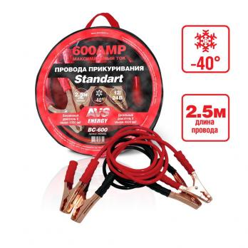 Провода прикуривания AVS Standart BC-600 (2,5 метра) 600А