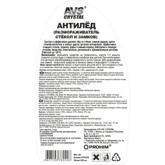 Размораживатель стекол и замков антилёд 500 мл AVS AVK-126