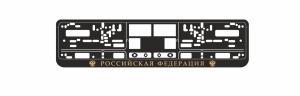 """Рамка под номерной знак книжка, рельеф Российская Федерация"""" (чёрный, золото) AVS RN-10"""""""