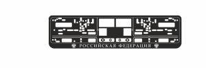 """Рамка под номерной знак книжка, рельеф Российская Федерация"""" (чёрная, серебро) AVS RN-11"""""""