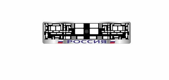 """Рамка под номерной знак Россия"""" (хром, синий) AVS RN-03"""""""