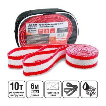 Трос буксировочный без крюков AVS LT-10000 (10т. 6м.) в сумке