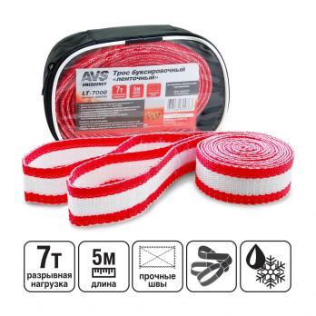 Трос буксировочный без крюков AVS LT-7000 (7т. 5м.) в сумке