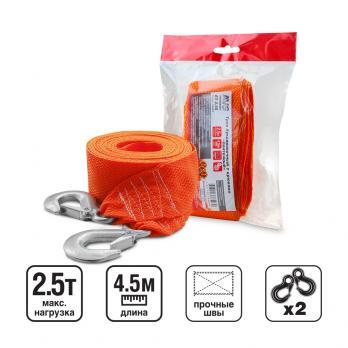 Трос буксировочный с крюками AVS ET-2,5S (2,5т. 4.5м) в пакете