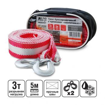 Трос буксировочный с крюками AVS LT-3000 (3т. 5м.) в сумке