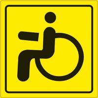 "Знак Инвалид"" ГОСТ наруж.самоклеящ. AVS ZS-02 (150x150) инд.упак.1 шт."""