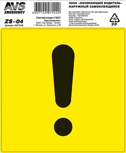 "Знак Начинающий водитель"" ГОСТ наруж.самоклеящ. AVS ZS-04 (150x150) инд.упак.1 шт."""