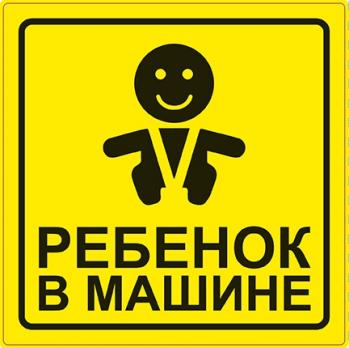 "Знак Ребёнок в машине"" ГОСТ наруж.самоклеящ. AVS ZS-06 (150x150) инд.упак.1 шт."""