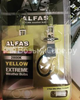 """Газонаполненные лампы AVS Alfas """"Максимальная освещённость"""" жёлтый 2800К H1, комплект 2 шт."""