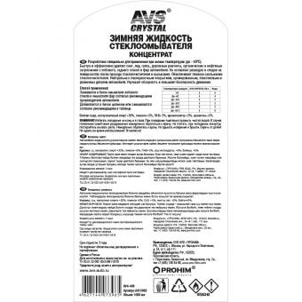 Зимняя жидкость стеклоомывателя (концентрат) -50 С 1 л AVS AVK-400