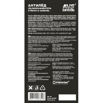 Размораживатель стёкол и замков антилёд (с распылителем) 250мл AVS AVK-186