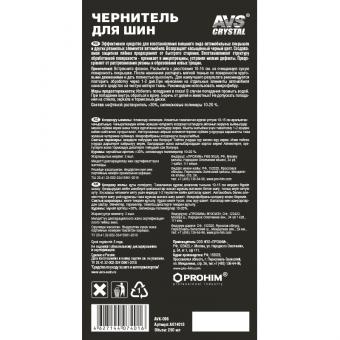 Чернитель шин BLACK SILICONE 250 мл AVS AVK-096