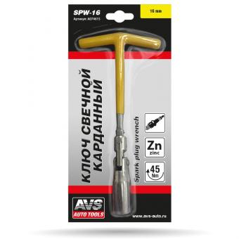 Ключ свечной карданный AVS SPW-16, 16 мм