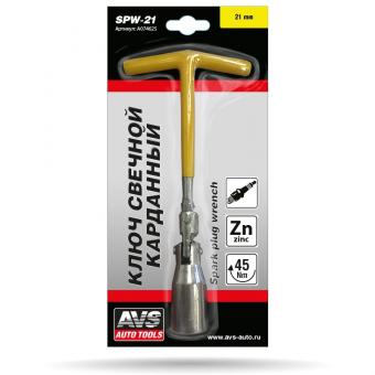 Ключ свечной карданный AVS SPW-21, 21 мм