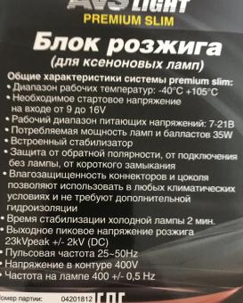 Блок розжига AVS (Premium slim DC) 12/35W LL-09A разъём KET, 1 шт.