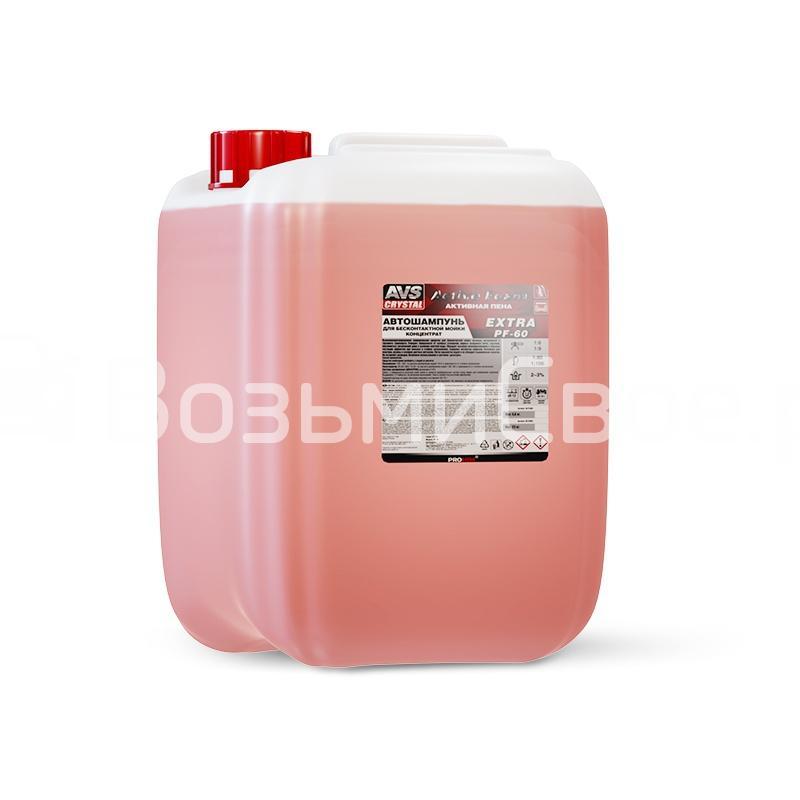 Автошампунь для б/к мойки AVS Active Foam 1:6-9 PF-60 EXTRA 20л (23 кг) концентрат