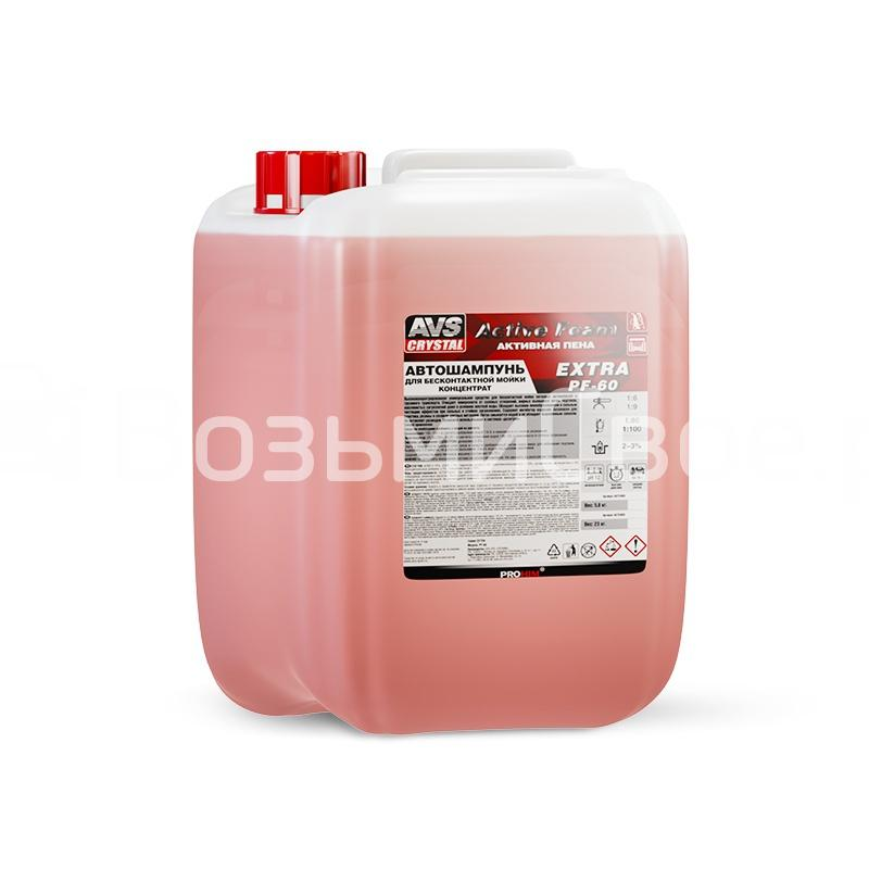 Автошампунь для б/к мойки AVS Active Foam 1:6-9 PF-60 EXTRA 5 л (5,80 кг)