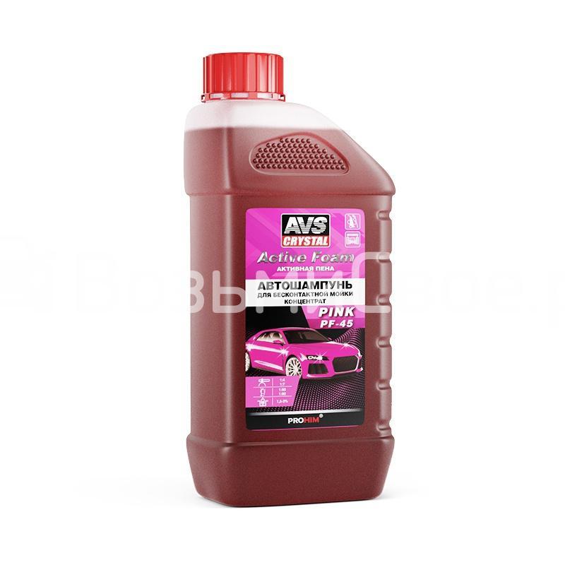 """Автошампунь для б/к мойки """"Active Foam"""" (1:4-7) 1 л AVS PINK PF-45"""
