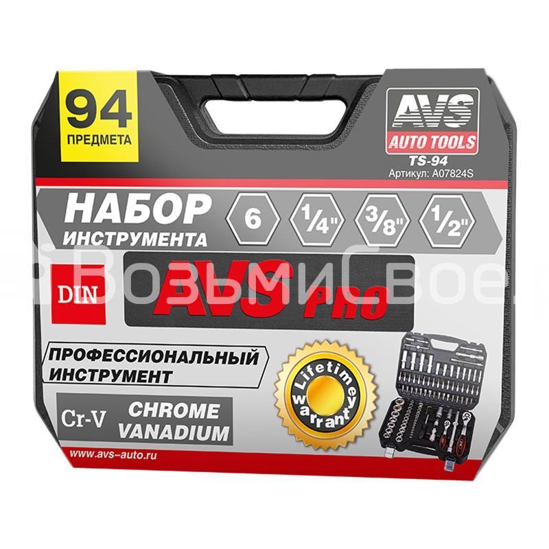 Набор инструментов 94 предмета AVS TS-94