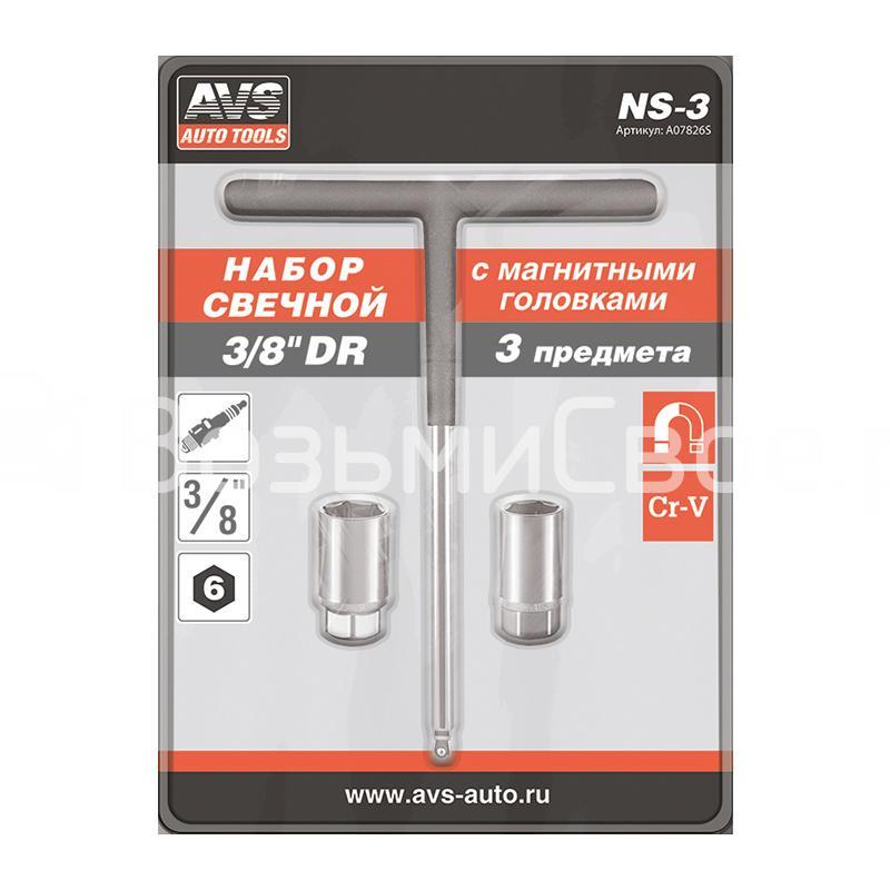 Набор свечной 3/8 DR (3 предмета) AVS NS-3
