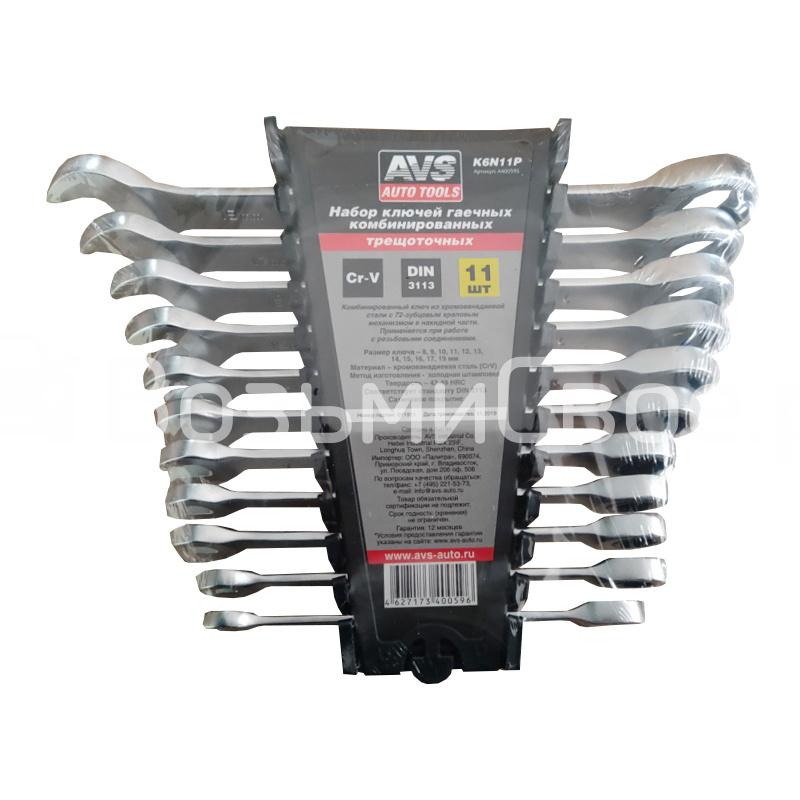Набор ключей гаечных комбинированных трещоточных в пластике (8-19 мм) (11предметов) AVS K6N11P