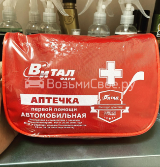 Аптечка 1-й помощи для А/М