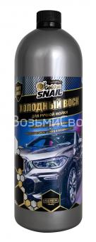 Холодный воск для ручной мойки 1 л.,  soft WAX