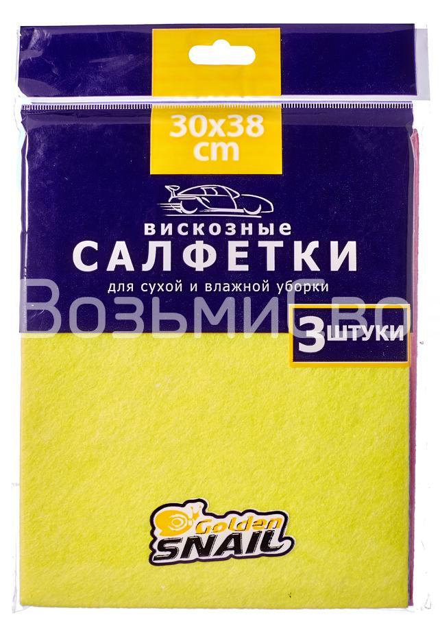 Салфетка вискозная 3 шт. в упаковки GS