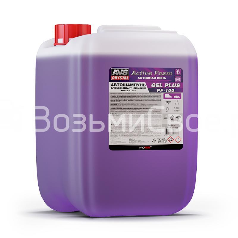 Автошампунь для б/к мойки Active Foam (1:9-12) 24 кг AVS GEL PLUS PF-100