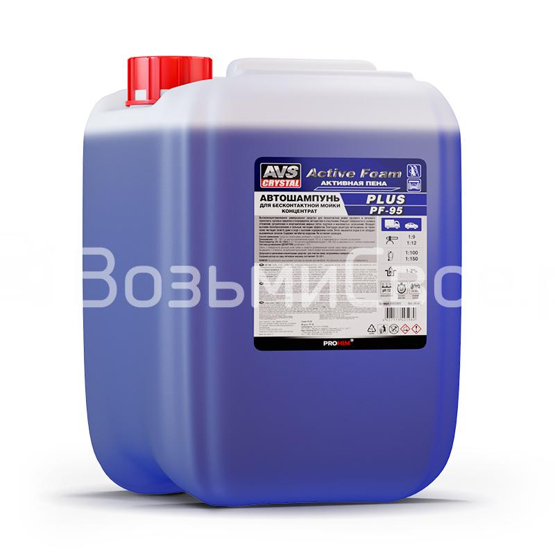 """Автошампунь для б/к мойки """"Active Foam"""" (1:9-12) 24 кг AVS PLUS PF-95"""