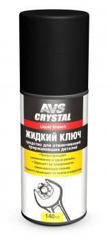 Жидкий ключ средство для отвинчивания приржавевших деталей 140 мл (аэрозоль) AVS AVK-165
